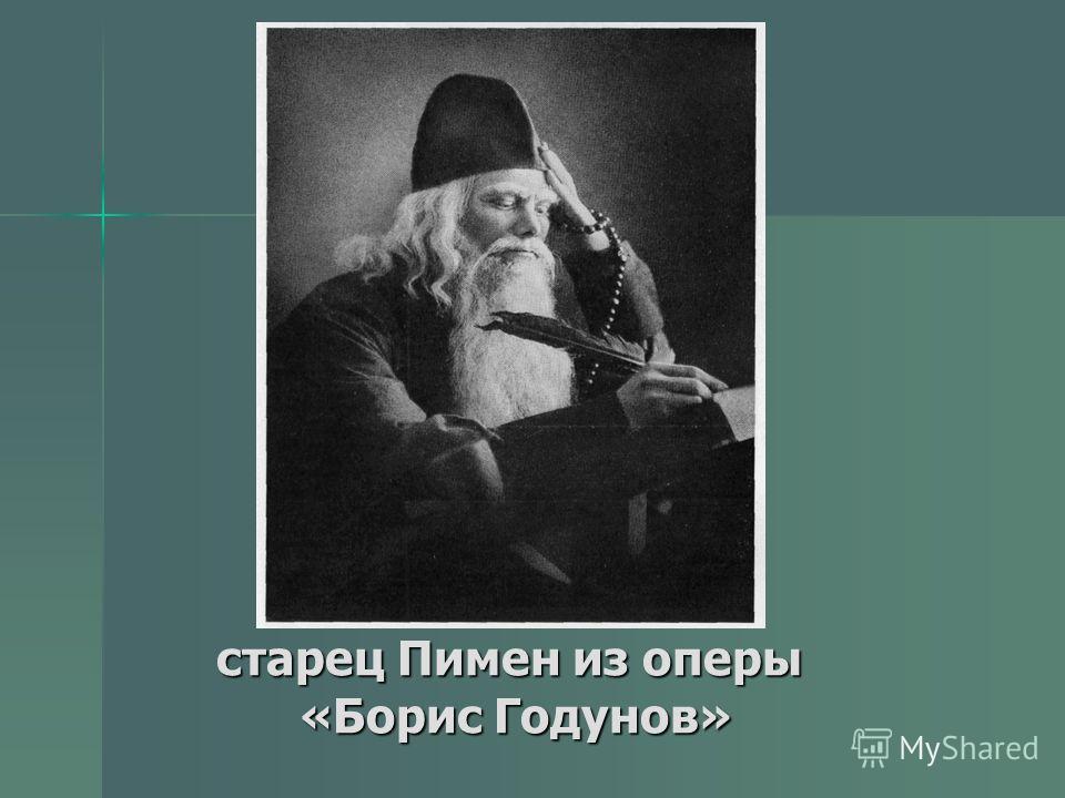 старец Пимен из оперы «Борис Годунов»