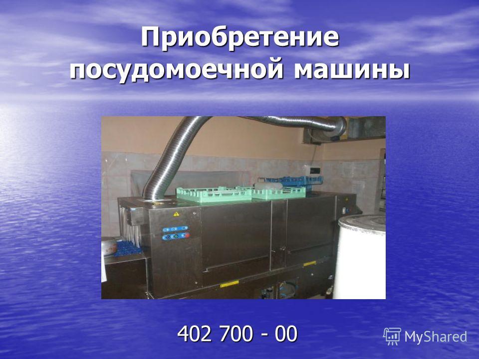 Приобретение посудомоечной машины 402 700 - 00