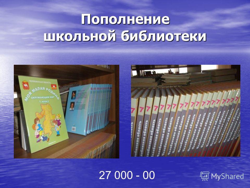 Пополнение школьной библиотеки 27 000 - 00