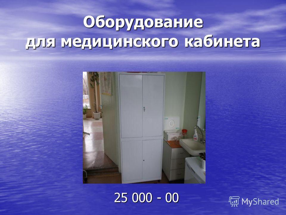 Оборудование для медицинского кабинета 25 000 - 00 25 000 - 00