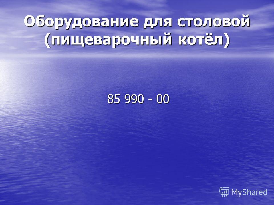 Оборудование для столовой (пищеварочный котёл) 85 990 - 00