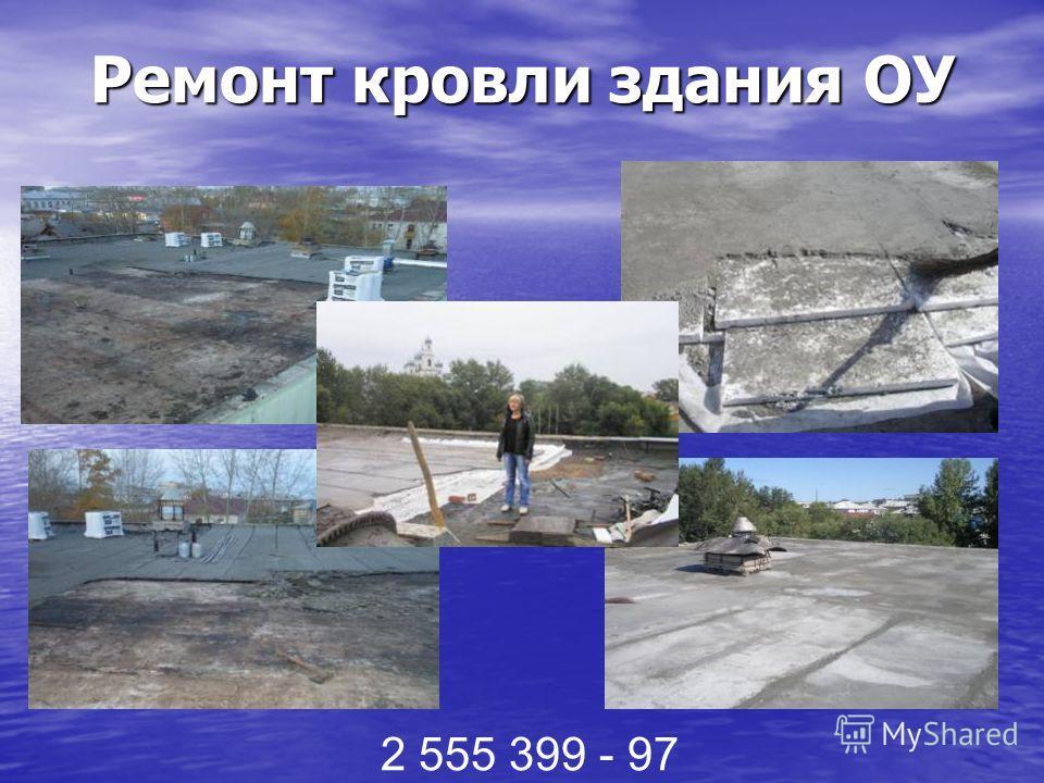 Ремонт кровли здания ОУ 2 555 399 - 97