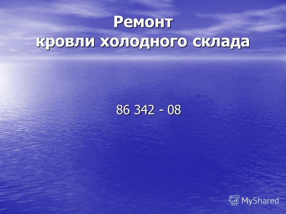 Ремонт кровли холодного склада 86 342 - 08 86 342 - 08