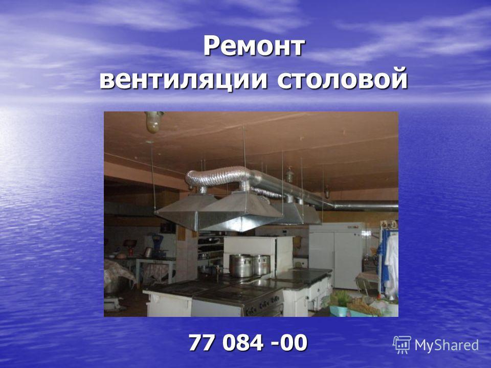77 084 -00 Ремонт вентиляции столовой