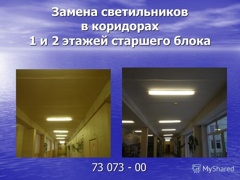 Замена светильников в коридорах 1 и 2 этажей старшего блока 73 073 - 00 73 073 - 00