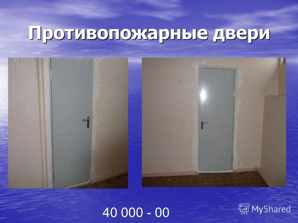 Противопожарные двери 40 000 - 00
