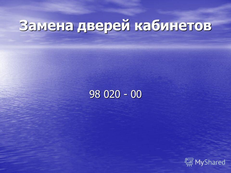 Замена дверей кабинетов 98 020 - 00