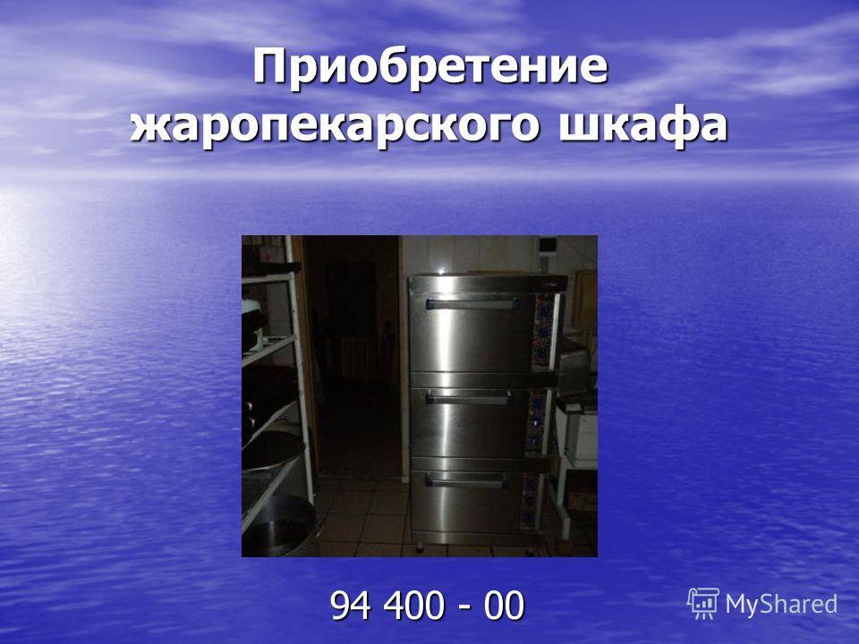 Приобретение жаропекарского шкафа 94 400 - 00