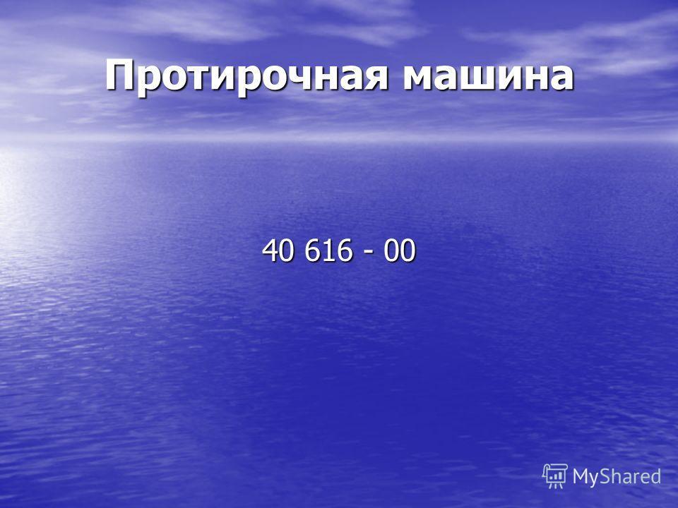 Протирочная машина 40 616 - 00
