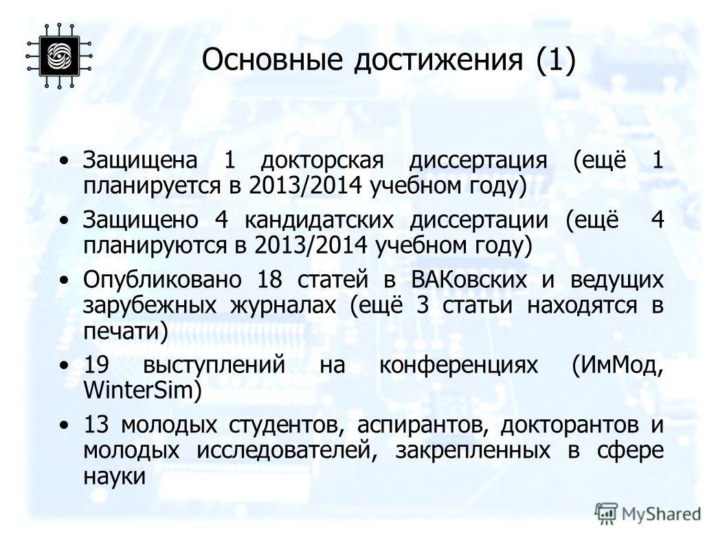 Основные достижения (1) Защищена 1 докторская диссертация (ещё 1 планируется в 2013/2014 учебном году) Защищено 4 кандидатских диссертации (ещё 4 планируются в 2013/2014 учебном году) Опубликовано 18 статей в ВАКовских и ведущих зарубежных журналах (