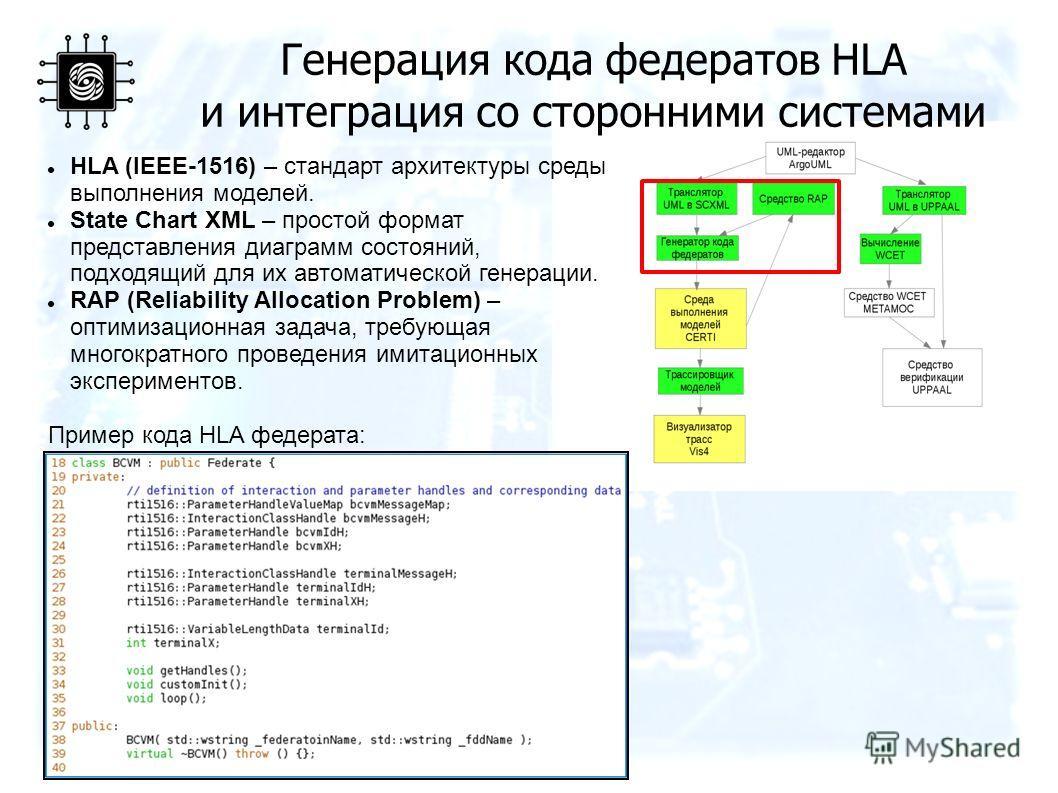 HLA (IEEE-1516) – стандарт архитектуры среды выполнения моделей. State Chart XML – простой формат представления диаграмм состояний, подходящий для их автоматической генерации. RAP (Reliability Allocation Problem) – оптимизационная задача, требующая м