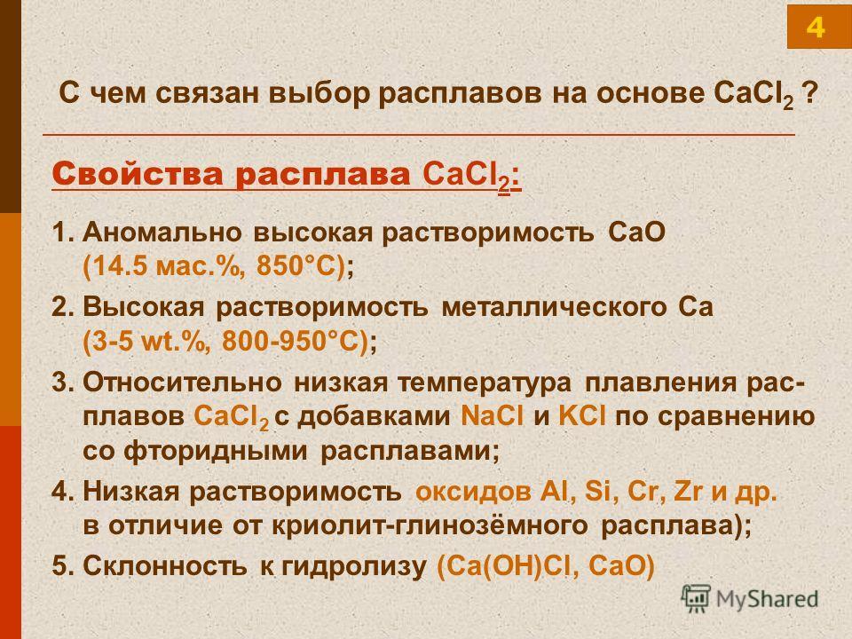 Свойства расплава CaCl 2 : 1. Аномально высокая растворимость CaO (14.5 мас.%, 850°C); 2. Высокая растворимость металлического Ca (3-5 wt.%, 800-950°C); 3. Относительно низкая температура плавления рас- плавов CaCl 2 с добавками NaCl и KCl по сравнен