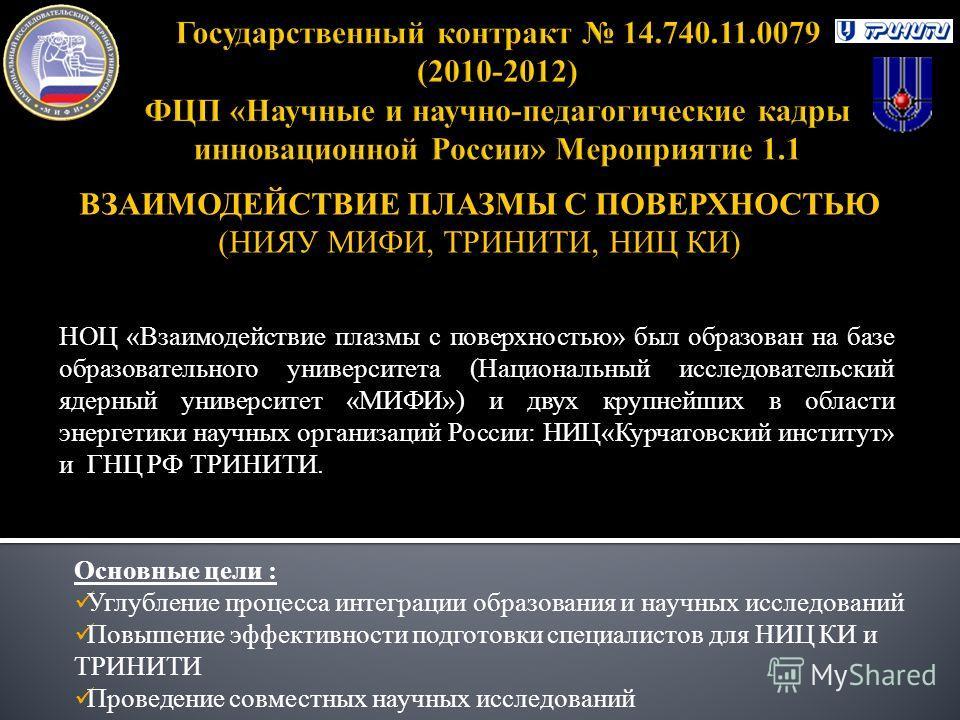 НОЦ «Взаимодействие плазмы с поверхностью» был образован на базе образовательного университета (Национальный исследовательский ядерный университет «МИФИ») и двух крупнейших в области энергетики научных организаций России: НИЦ«Курчатовский институт» и
