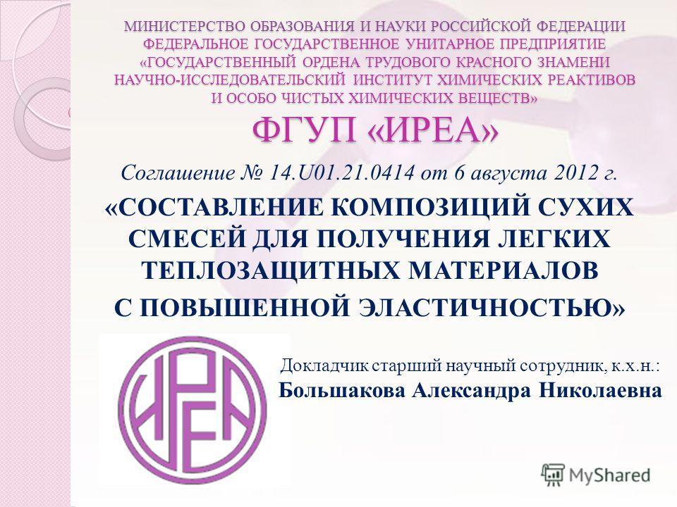 МИНИСТЕРСТВО ОБРАЗОВАНИЯ И НАУКИ РОССИЙСКОЙ ФЕДЕРАЦИИ ФЕДЕРАЛЬНОЕ ГОСУДАРСТВЕННОЕ УНИТАРНОЕ ПРЕДПРИЯТИЕ «ГОСУДАРСТВЕННЫЙ ОРДЕНА ТРУДОВОГО КРАСНОГО ЗНАМЕНИ НАУЧНО-ИССЛЕДОВАТЕЛЬСКИЙ ИНСТИТУТ ХИМИЧЕСКИХ РЕАКТИВОВ И ОСОБО ЧИСТЫХ ХИМИЧЕСКИХ ВЕЩЕСТВ» ФГУП