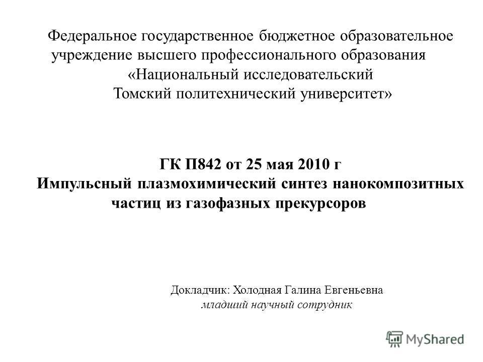 Федеральное государственное бюджетное образовательное учреждение высшего профессионального образования «Национальный исследовательский Томский политехнический университет» ГК П842 от 25 мая 2010 г Импульсный плазмохимический синтез нанокомпозитных ча