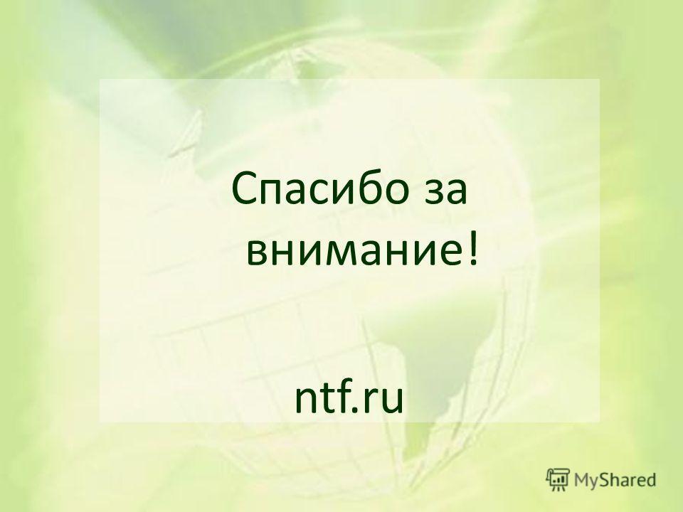 Спасибо за внимание! ntf.ru
