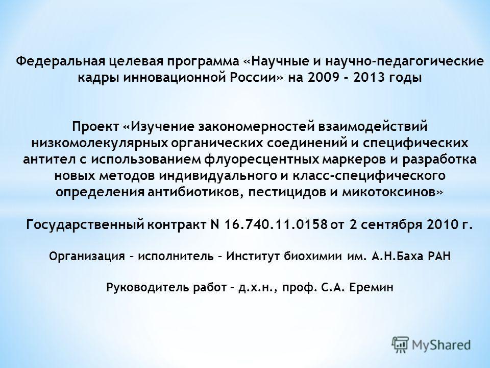 Федеральная целевая программа «Научные и научно-педагогические кадры инновационной России» на 2009 - 2013 годы Проект «Изучение закономерностей взаимодействий низкомолекулярных органических соединений и специфических антител с использованием флуоресц