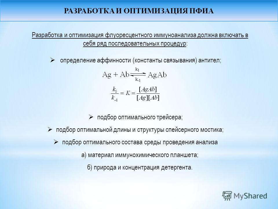 РАЗРАБОТКА И ОПТИМИЗАЦИЯ ПФИА Разработка и оптимизация флуоресцентного иммуноанализа должна включать в себя ряд последовательных процедур: определение аффинности (константы связывания) антител; подбор оптимального трейсера; подбор оптимальной длины и