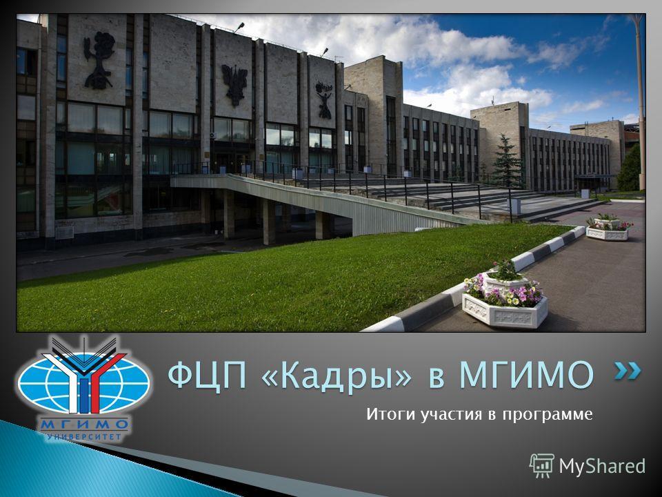 Итоги участия в программе ФЦП «Кадры» в МГИМО