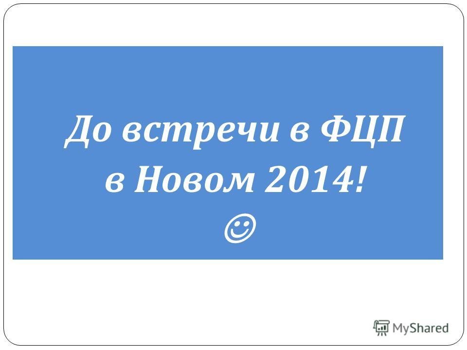 До встречи в ФЦП в Новом 2014!