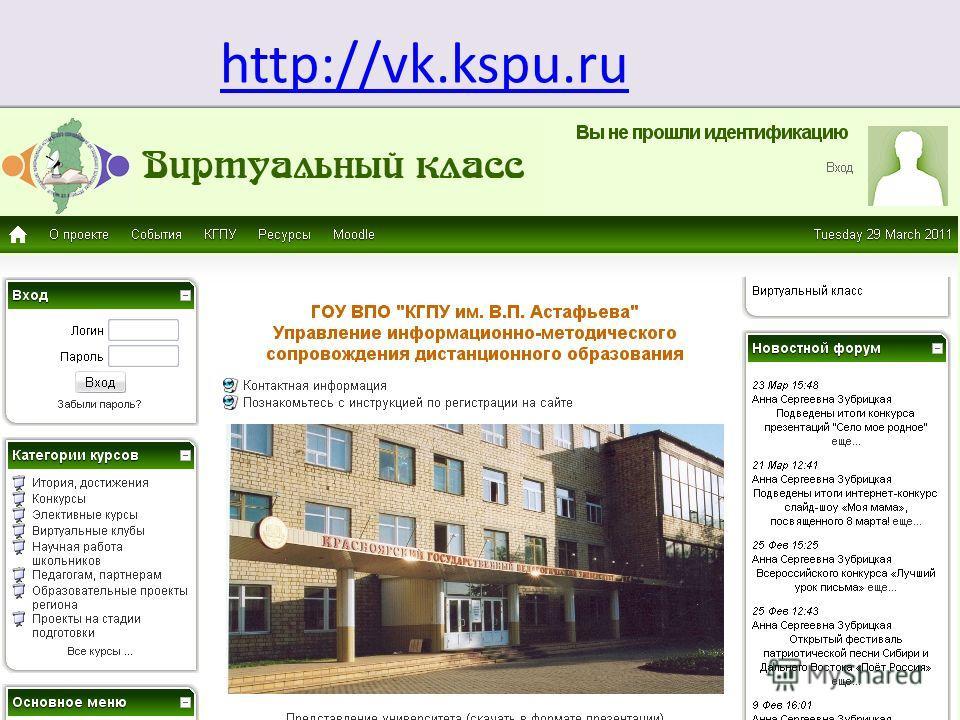 http://vk.kspu.ru
