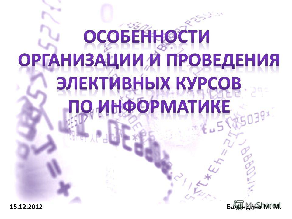 15.12.2012Баландина М. М.