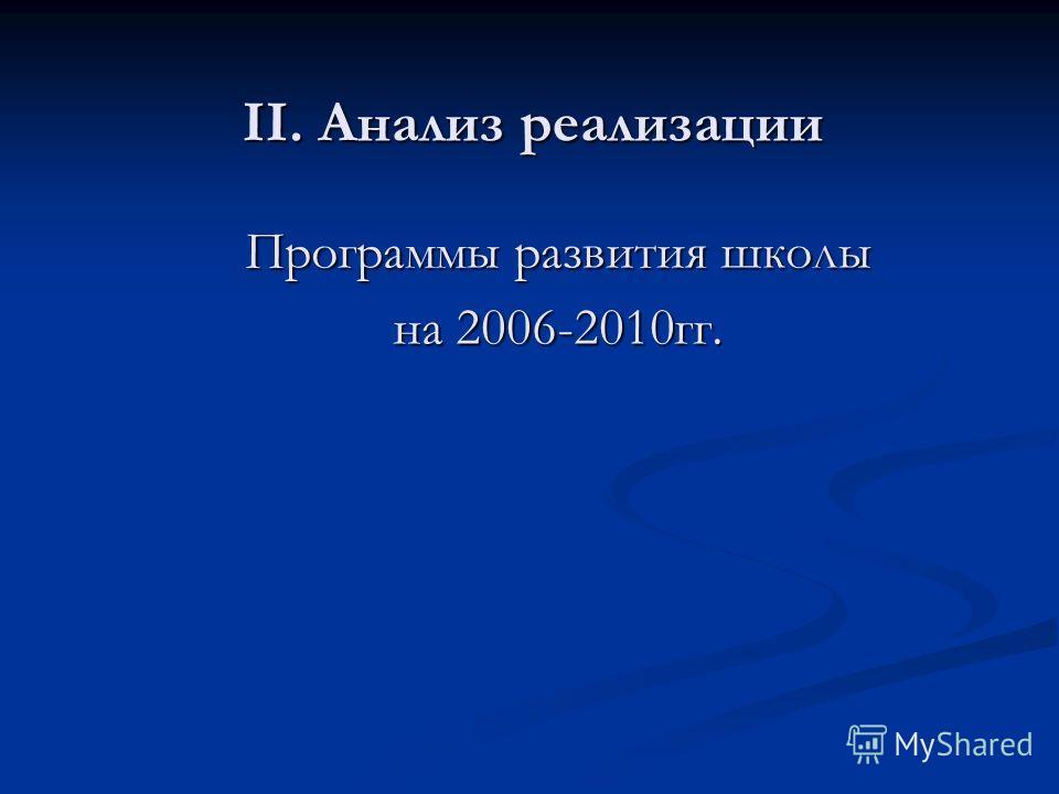 II. Анализ реализации Программы развития школы на 2006-2010гг.