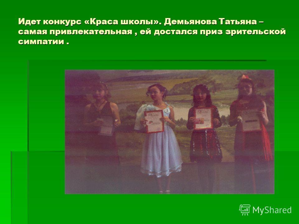 Идет конкурс «Краса школы». Демьянова Татьяна – самая привлекательная, ей достался приз зрительской симпатии.