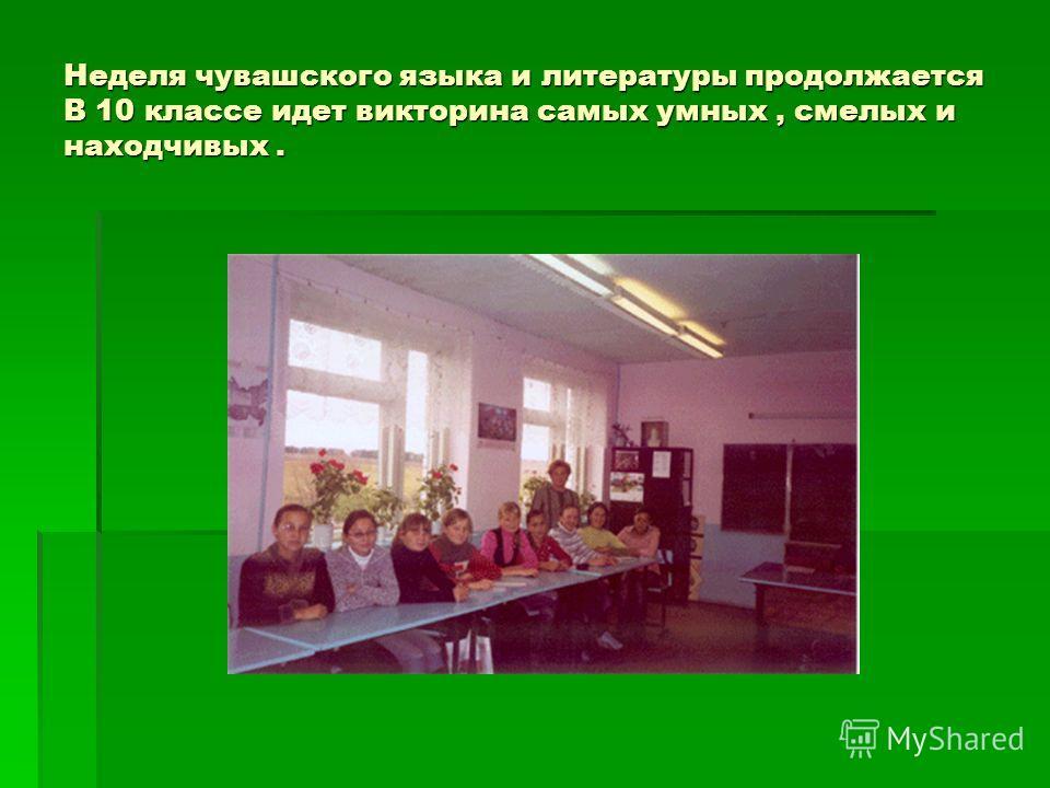Неделя чувашского языка и литературы продолжается В 10 классе идет викторина самых умных, смелых и находчивых.