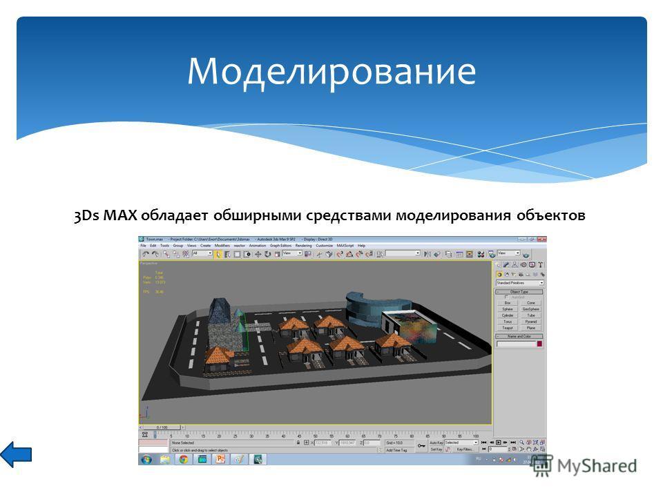 Моделирование 3Ds MAX обладает обширными средствами моделирования объектов