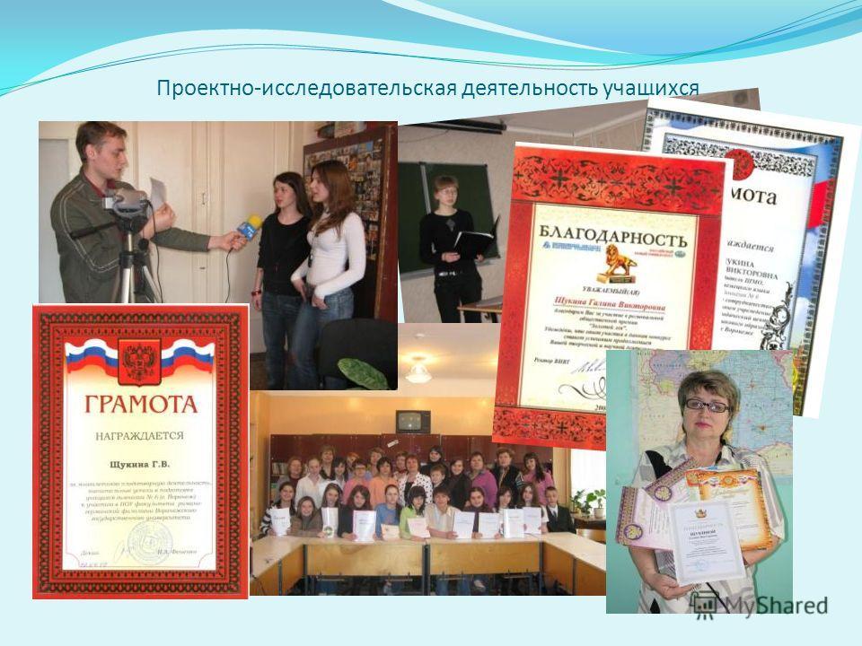 Проектно-исследовательская деятельность учащихся