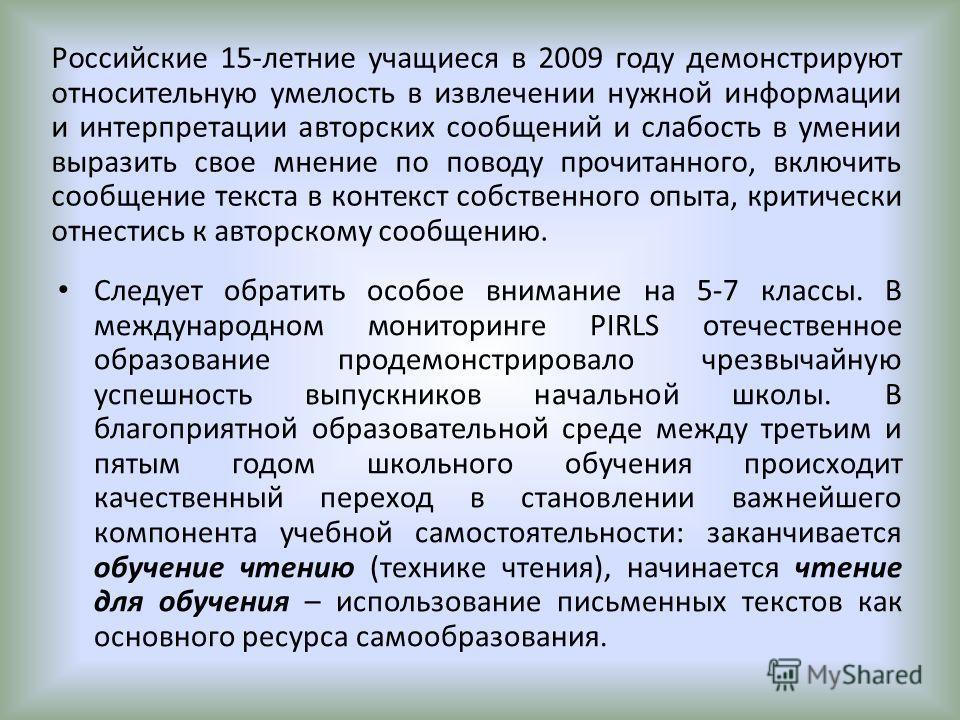 Российские 15-летние учащиеся в 2009 году демонстрируют относительную умелость в извлечении нужной информации и интерпретации авторских сообщений и слабость в умении выразить свое мнение по поводу прочитанного, включить сообщение текста в контекст со