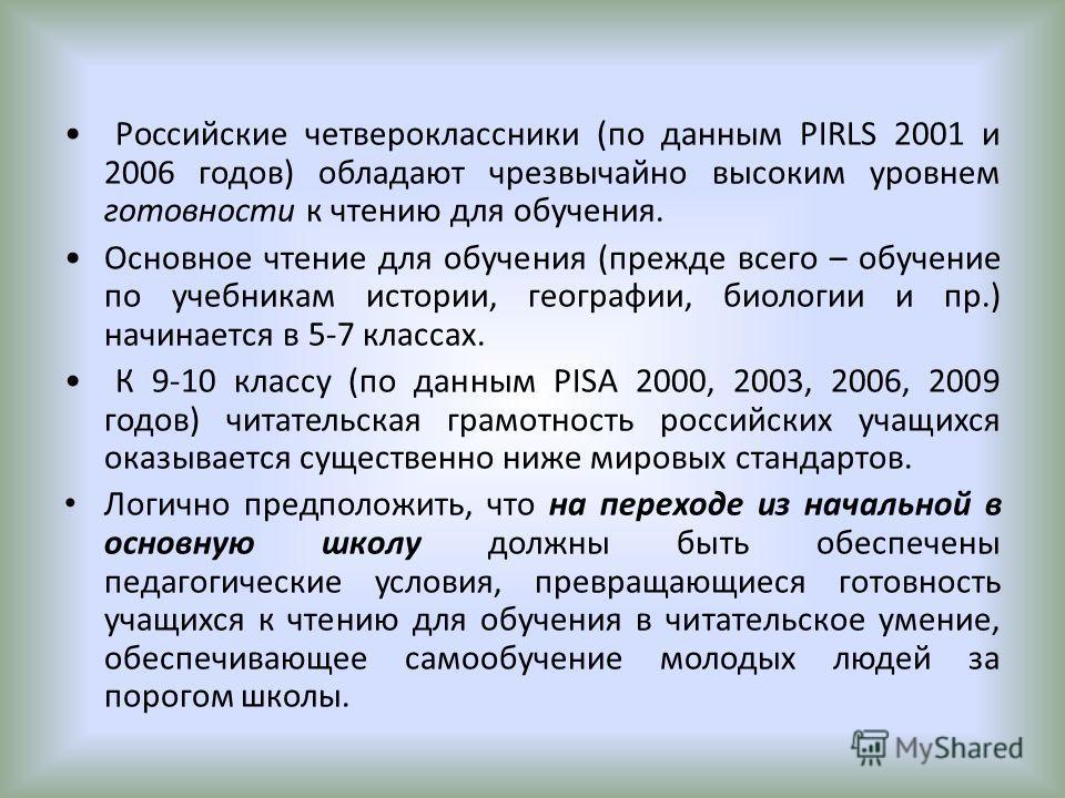 Российские четвероклассники (по данным PIRLS 2001 и 2006 годов) обладают чрезвычайно высоким уровнем готовности к чтению для обучения. Основное чтение для обучения (прежде всего – обучение по учебникам истории, географии, биологии и пр.) начинается в