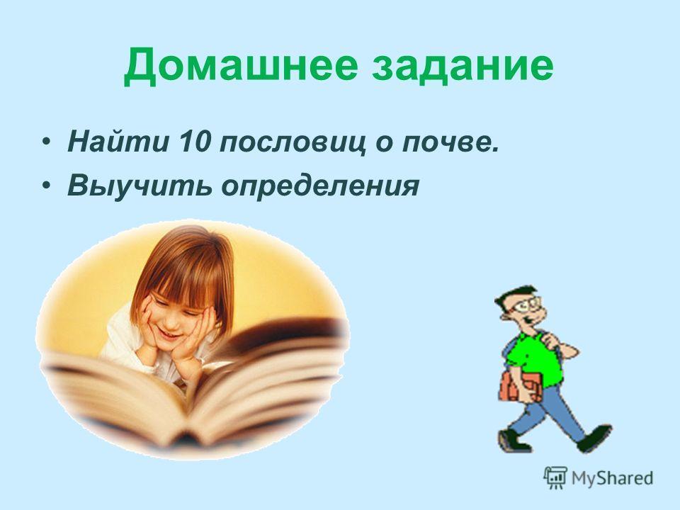 Домашнее задание Найти 10 пословиц о почве. Выучить определения