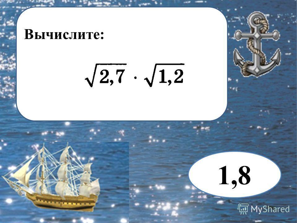 Вычислите: 1,8