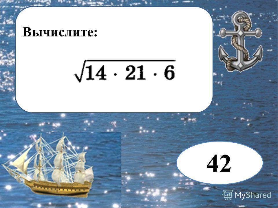 Вычислите: 42