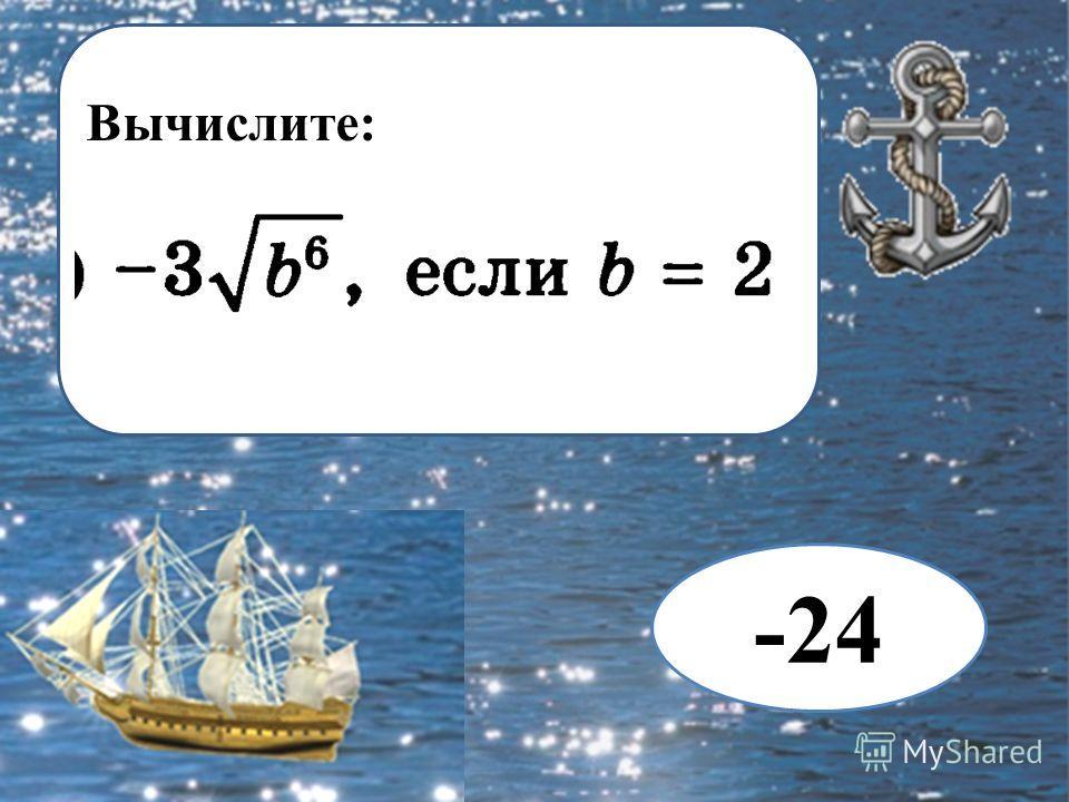 Вычислите: -24