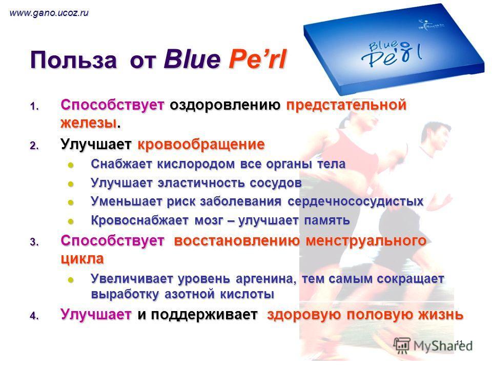 11 Польза от Blue Perl 1. Способствует оздоровлению предстательной железы. 2. Улучшает кровообращение Снабжает кислородом все органы тела Снабжает кислородом все органы тела Улучшает эластичность сосудов Улучшает эластичность сосудов Уменьшает риск з