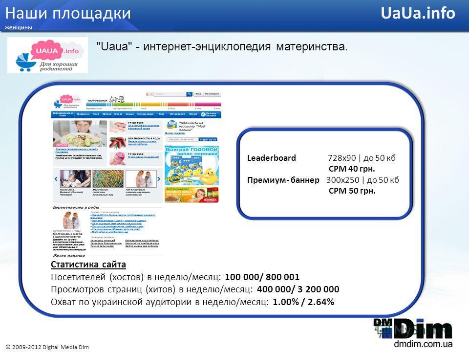 Статистика сайта Посетителей (хостов) в неделю/месяц: 100 000/ 800 001 Просмотров страниц (хитов) в неделю/месяц: 400 000/ 3 200 000 Охват по украинской аудитории в неделю/месяц: 1.00% / 2.64% Leaderboard 728x90 | до 50 кб CPM 40 грн. Премиум- баннер