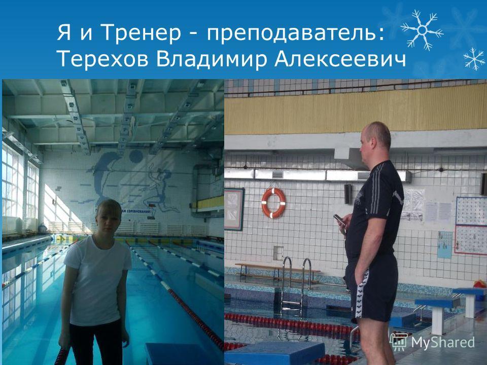 Я и Тренер - преподаватель: Терехов Владимир Алексеевич
