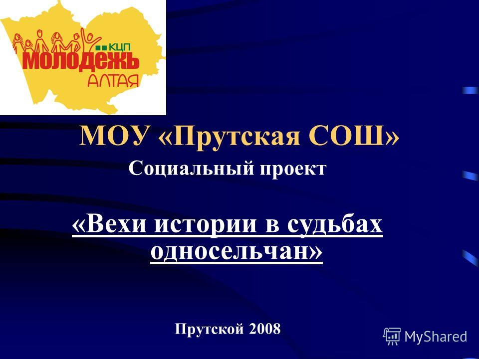 МОУ «Прутская СОШ» Социальный проект «Вехи истории в судьбах односельчан» Прутской 2008