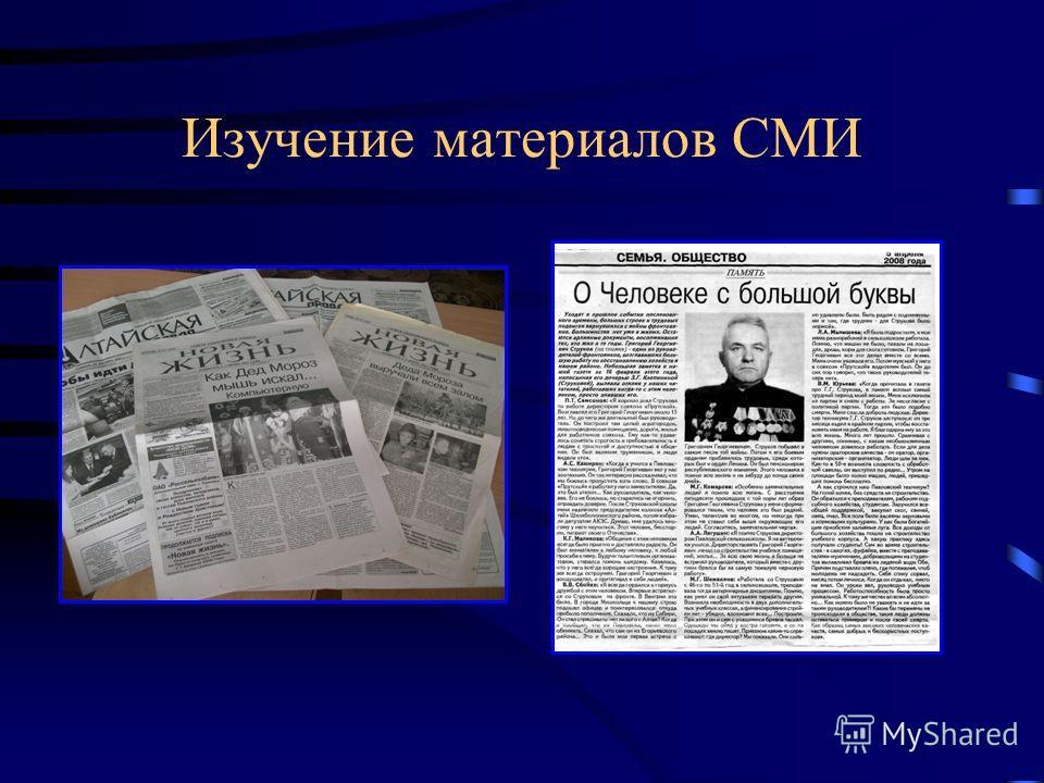 Изучение материалов СМИ