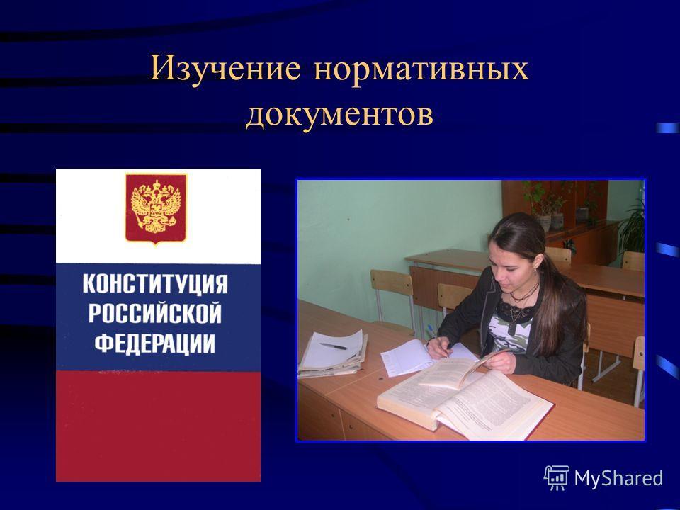 Изучение нормативных документов