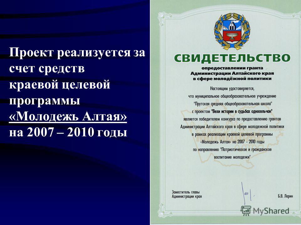 Проект реализуется за счет средств краевой целевой программы «Молодежь Алтая» на 2007 – 2010 годы