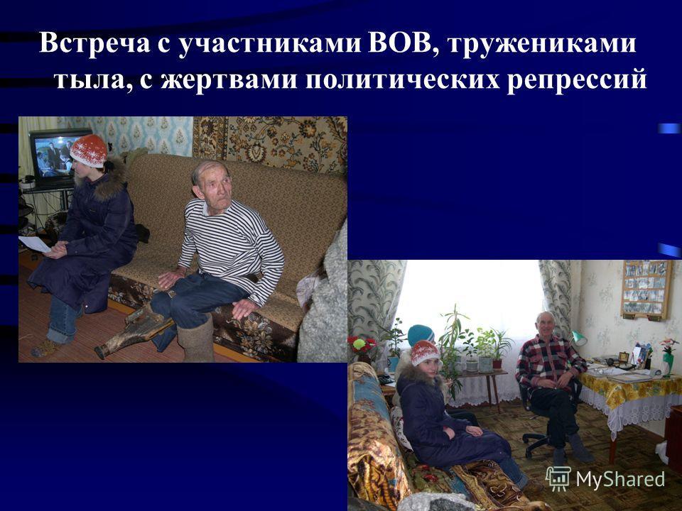 Встреча с участниками ВОВ, тружениками тыла, с жертвами политических репрессий