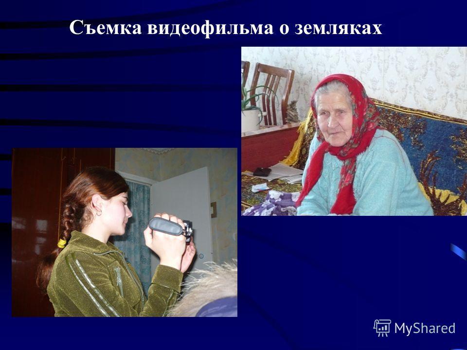 Съемка видеофильма о земляках