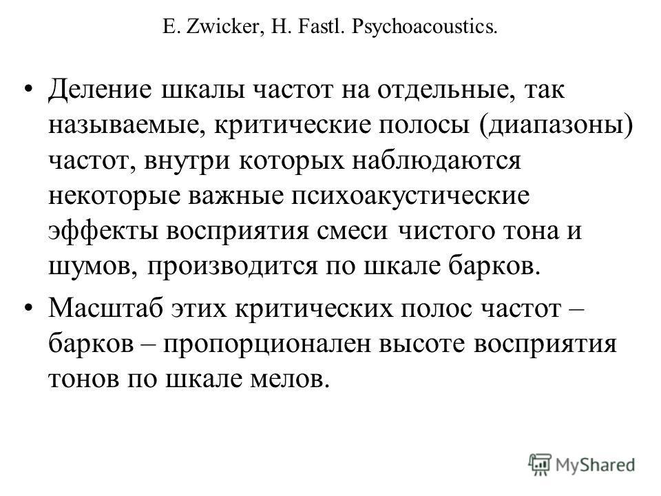 Деление шкалы частот на отдельные, так называемые, критические полосы (диапазоны) частот, внутри которых наблюдаются некоторые важные психоакустические эффекты восприятия смеси чистого тона и шумов, производится по шкале барков. Масштаб этих критичес