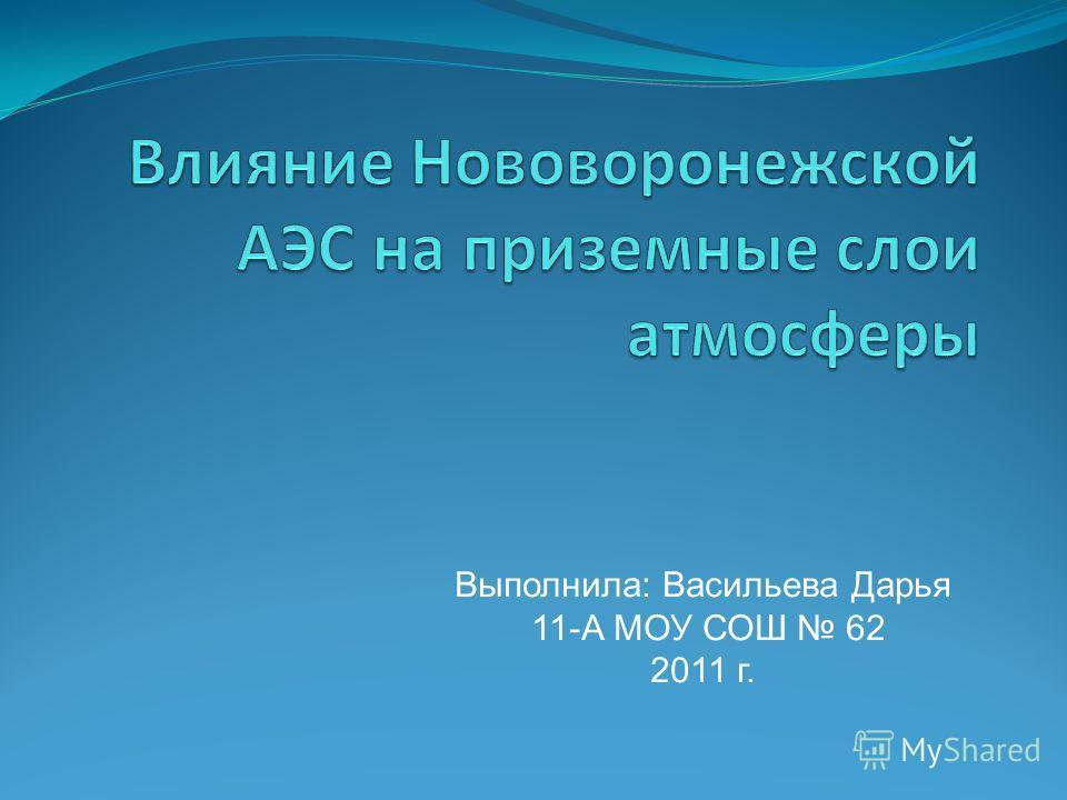 Выполнила: Васильева Дарья 11-А МОУ СОШ 62 2011 г.