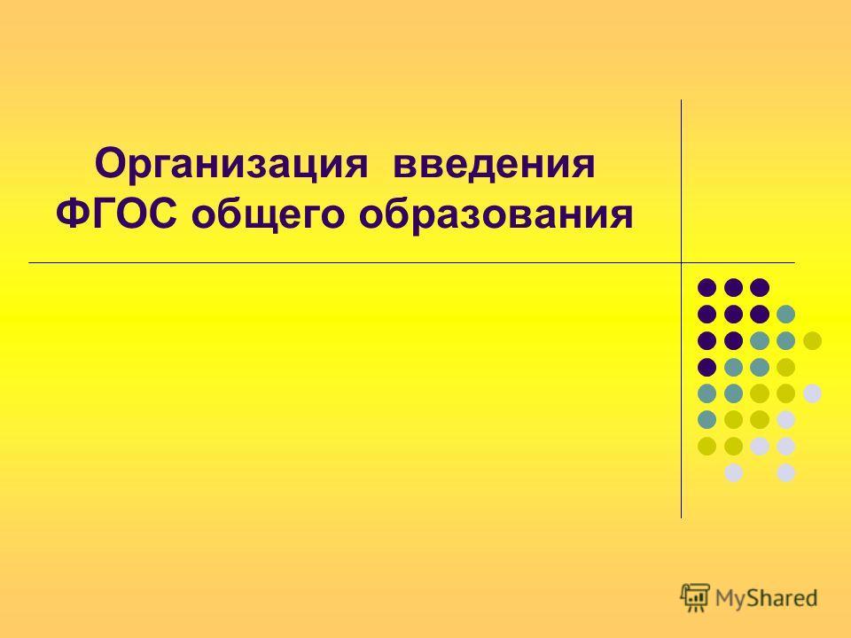 Организация введения ФГОС общего образования