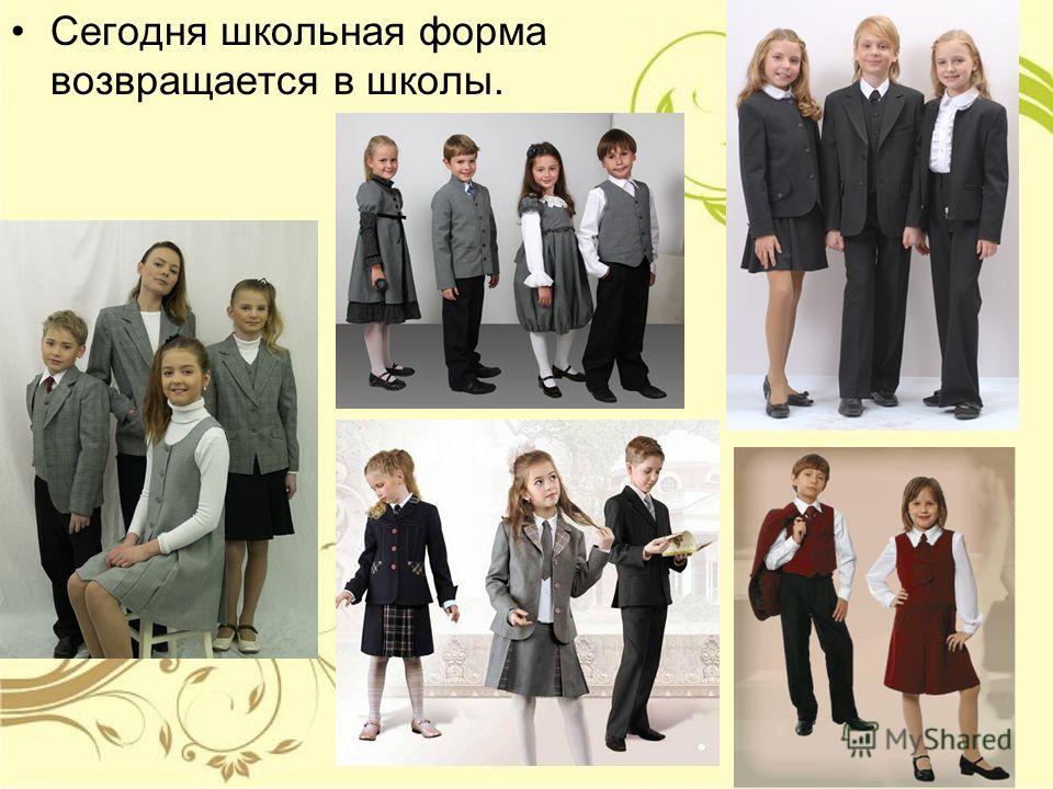 Сегодня школьная форма возвращается в школы.